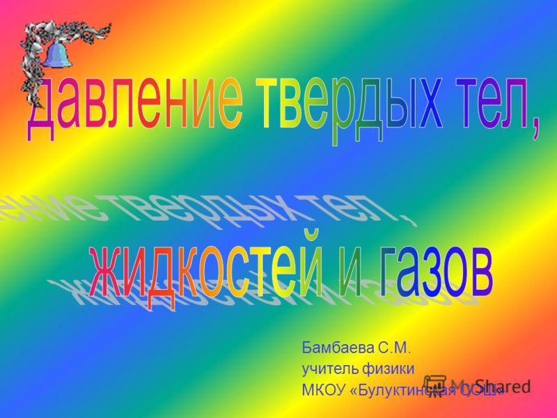 Бамбаева С.М. учитель физики МКОУ «Булуктинская СОШ»