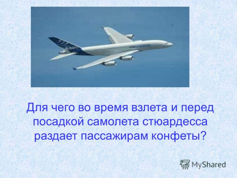 Для чего во время взлета и перед посадкой самолета стюардесса раздает пассажирам конфеты?
