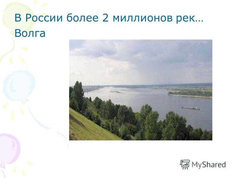 В России более 2 миллионов рек… Волга