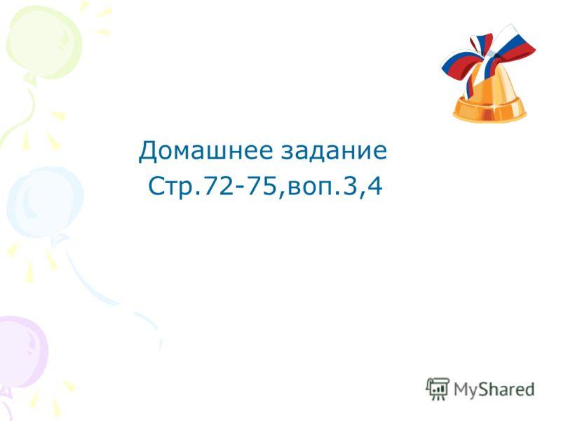 Домашнее задание Стр.72-75,воп.3,4