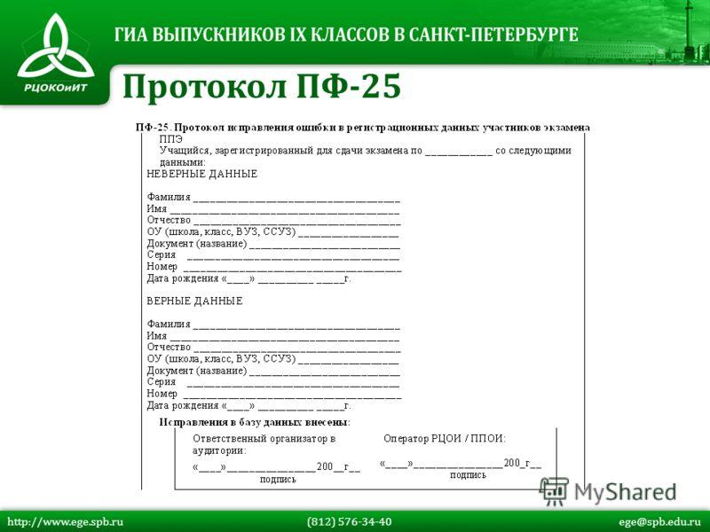 Протокол ПФ-25 http://www.ege.spb.ru (812) 576-34-40 ege@spb.edu.ru