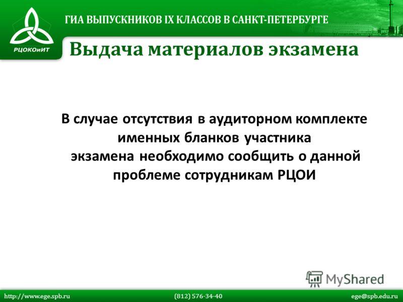 В случае отсутствия в аудиторном комплекте именных бланков участника экзамена необходимо сообщить о данной проблеме сотрудникам РЦОИ Выдача материалов экзамена http://www.ege.spb.ru (812) 576-34-40 ege@spb.edu.ru