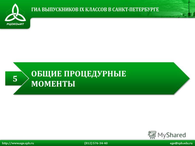 http://www.ege.spb.ru (812) 576-34-40 ege@spb.edu.ru 5 5 ОБЩИЕ ПРОЦЕДУРНЫЕ МОМЕНТЫ