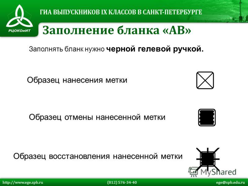 Заполнять бланк нужно черной гелевой ручкой. Образец нанесения метки Образец отмены нанесенной метки Образец восстановления нанесенной метки Заполнение бланка «АВ» http://www.ege.spb.ru (812) 576-34-40 ege@spb.edu.ru