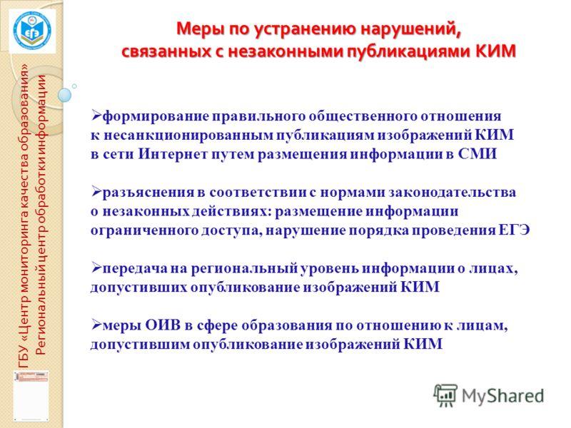 Меры по устранению нарушений, связанных с незаконными публикациями КИМ формирование правильного общественного отношения к несанкционированным публикациям изображений КИМ в сети Интернет путем размещения информации в СМИ разъяснения в соответствии с н