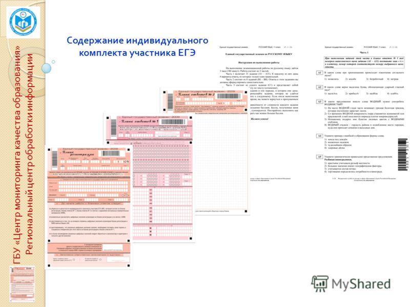 Содержание индивидуального комплекта участника ЕГЭ ГБУ « Центр мониторинга качества образования » Региональный центр обработки информации