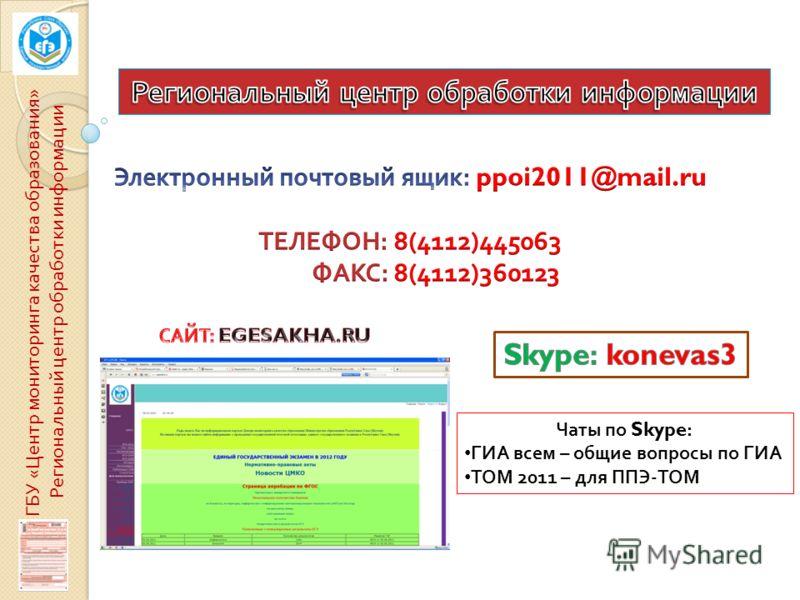 ГБУ « Центр мониторинга качества образования » Региональный центр обработки информации Чаты по Skype: ГИА всем – общие вопросы по ГИА ТОМ 2011 – для ППЭ - ТОМ