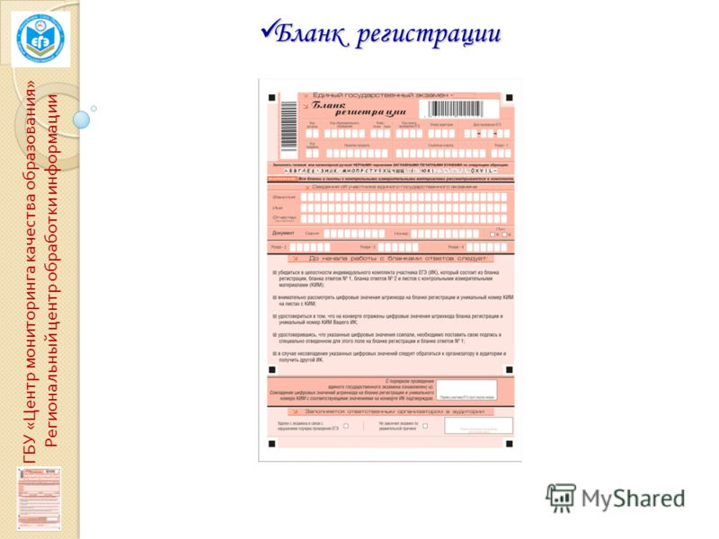 Бланк регистрации Бланк регистрации ГБУ « Центр мониторинга качества образования » Региональный центр обработки информации