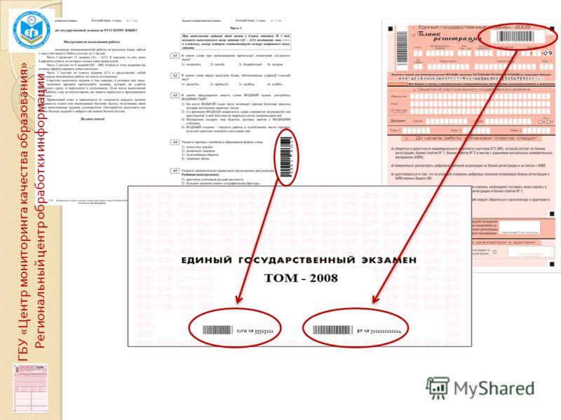 БР 3111111111114 КИМ 55515111 ГБУ « Центр мониторинга качества образования » Региональный центр обработки информации