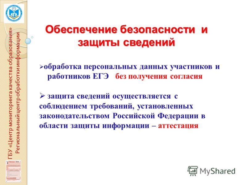 Обеспечение безопасности и защиты сведений обработка персональных данных участников и работников ЕГЭ без получения согласия защита сведений осуществляется с соблюдением требований, установленных законодательством Российской Федерации в области защиты