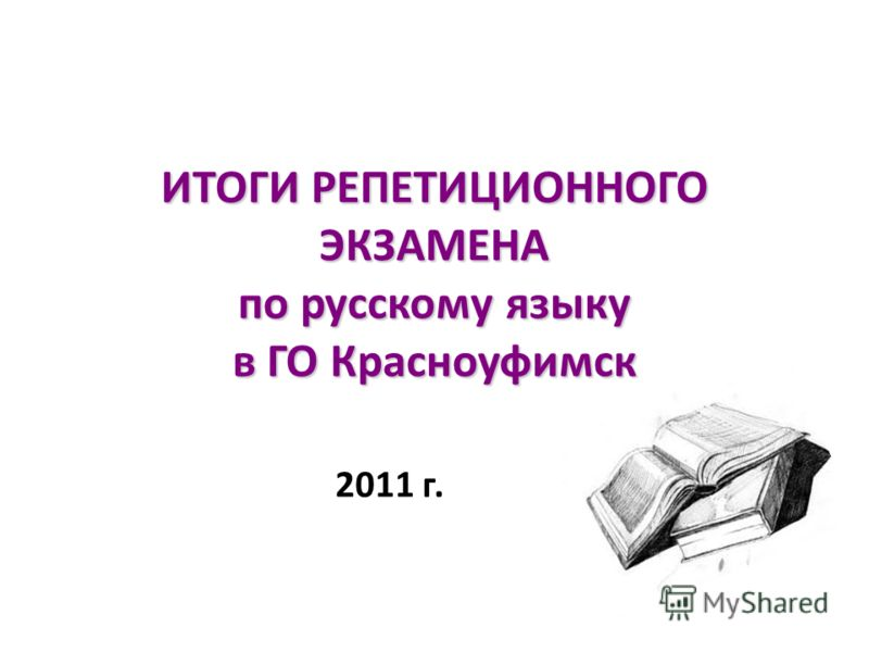 ИТОГИ РЕПЕТИЦИОННОГО ЭКЗАМЕНА по русскому языку в ГО Красноуфимск 2011 г.