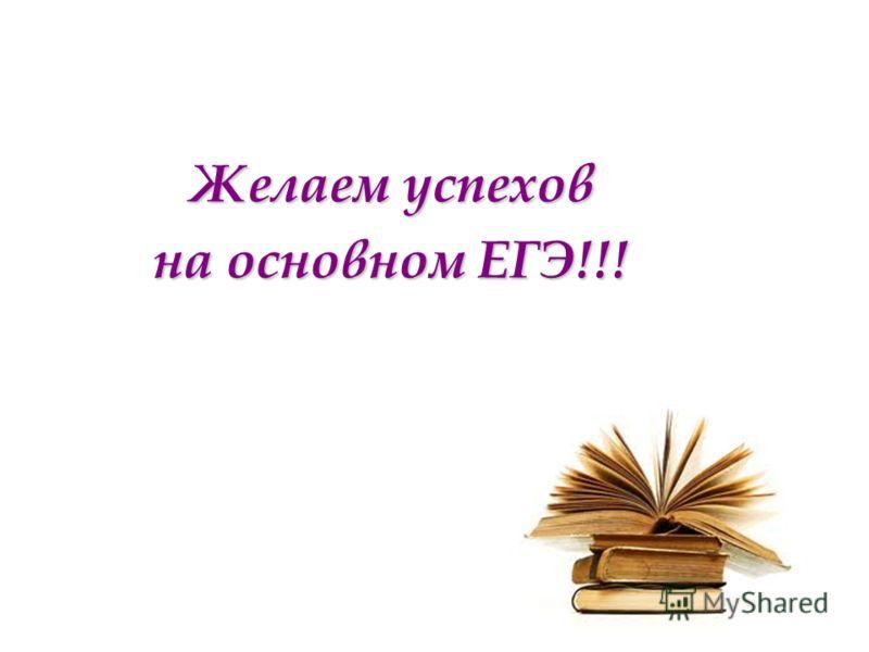 Желаем успехов на основном ЕГЭ!!!