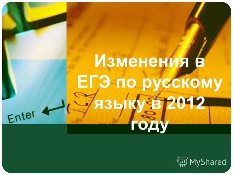 Изменения в ЕГЭ по русскому языку в 2012 году