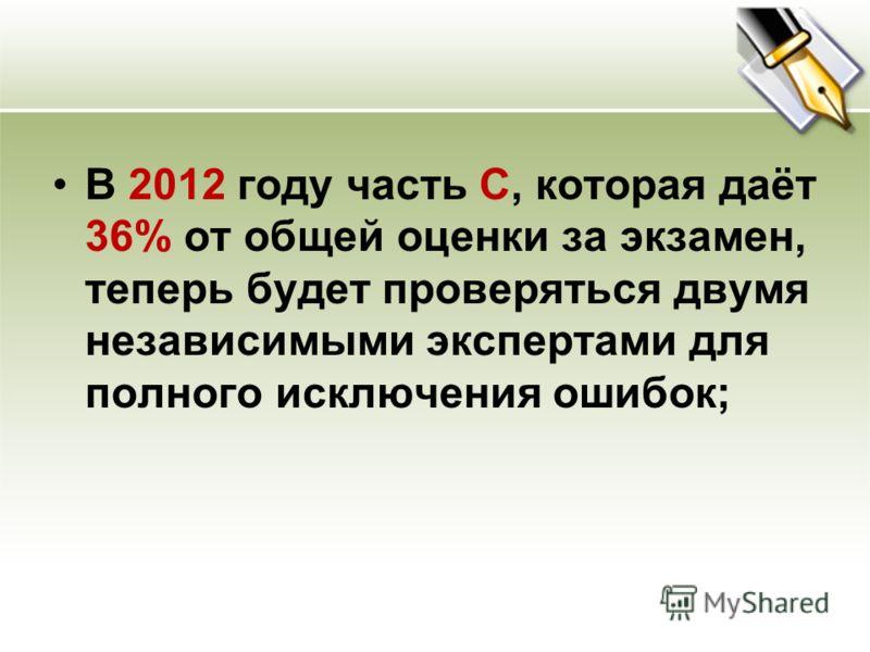 В 2012 году часть С, которая даёт 36% от общей оценки за экзамен, теперь будет проверяться двумя независимыми экспертами для полного исключения ошибок;