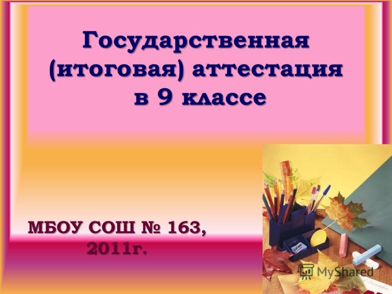Государственная (итоговая) аттестация в 9 классе МБОУ СОШ 163, 2011г.