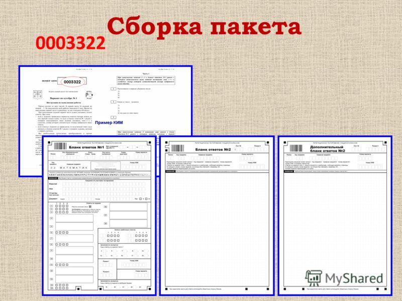 Номер КИМ 0003322 Сборка пакета 0003322