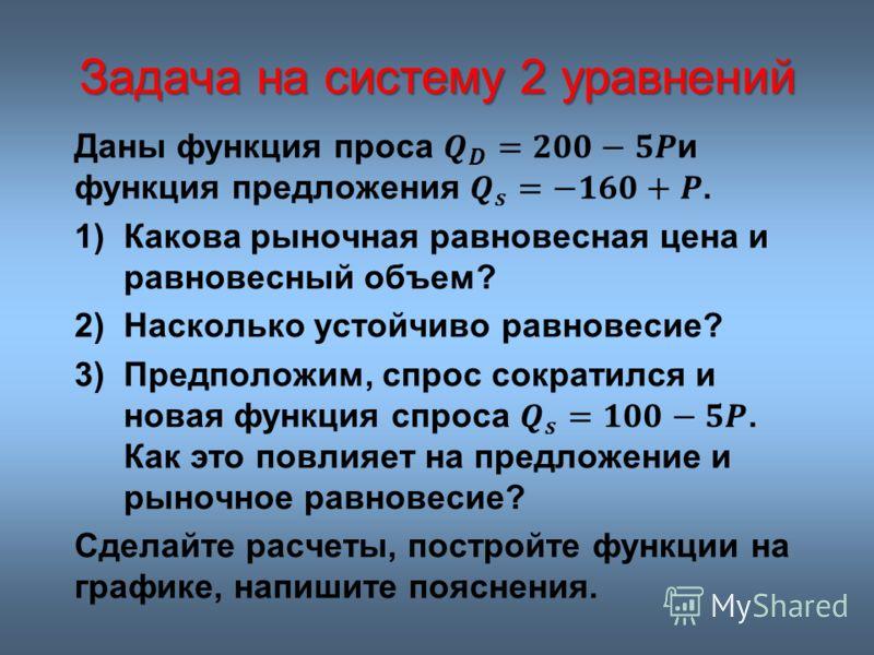 Задача на систему 2 уравнений