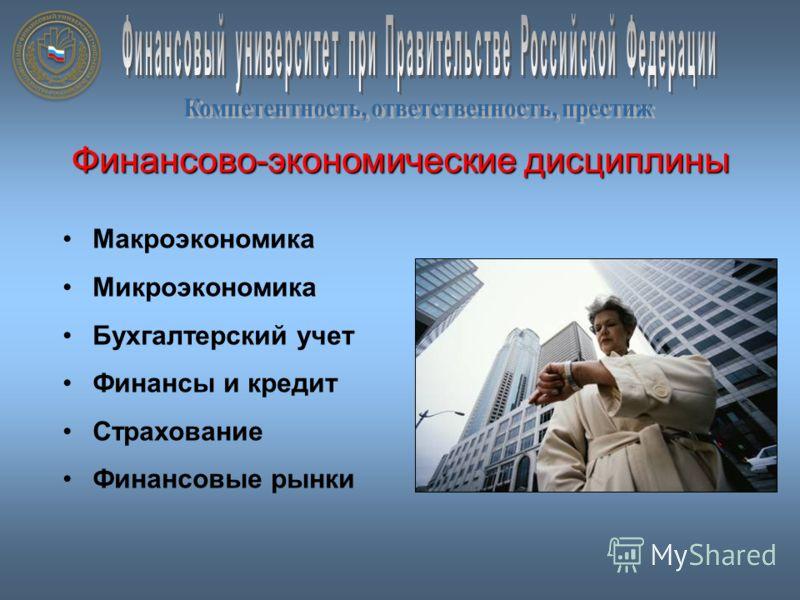 Финансово-экономические дисциплины Макроэкономика Микроэкономика Бухгалтерский учет Финансы и кредит Страхование Финансовые рынки