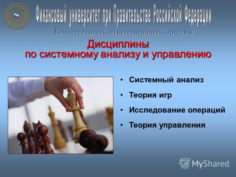 Дисциплины по системному анализу и управлению Системный анализ Теория игр Исследование операций Теория управления