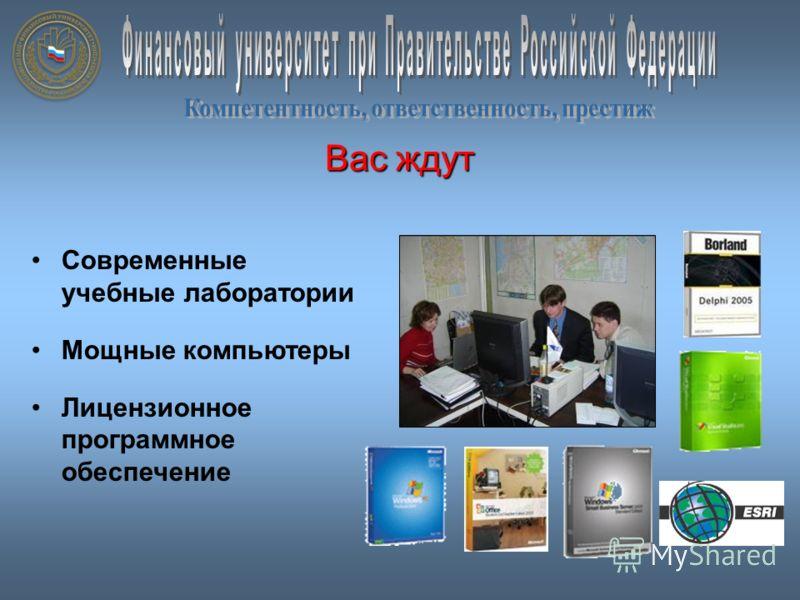 Современные учебные лаборатории Мощные компьютеры Лицензионное программное обеспечение Вас ждут