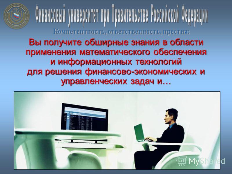 Вы получите обширные знания в области применения математического обеспечения и информационных технологий для решения финансово-экономических и управленческих задач и…