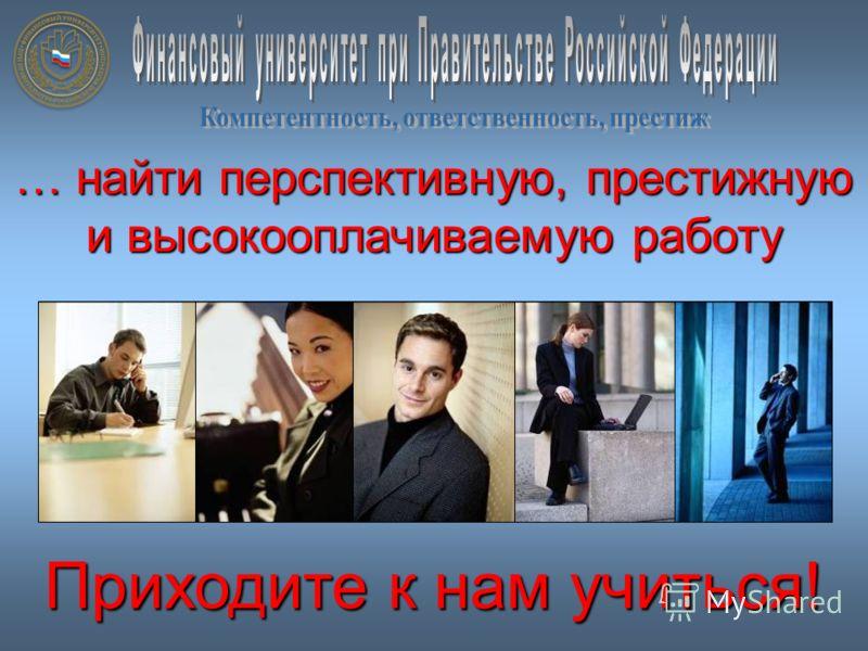 … найти перспективную, престижную и высокооплачиваемую работу Приходите к нам учиться!