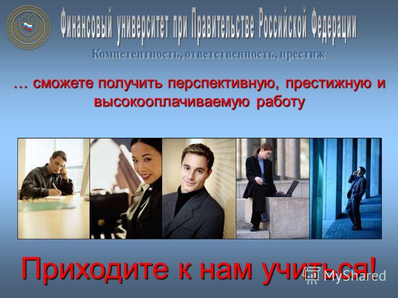 … сможете получить перспективную, престижную и высокооплачиваемую работу Приходите к нам учиться!