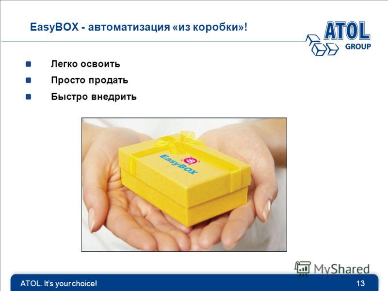 ATOL. Its your choice!13 EasyBOX - автоматизация «из коробки»! Легко освоить Просто продать Быстро внедрить