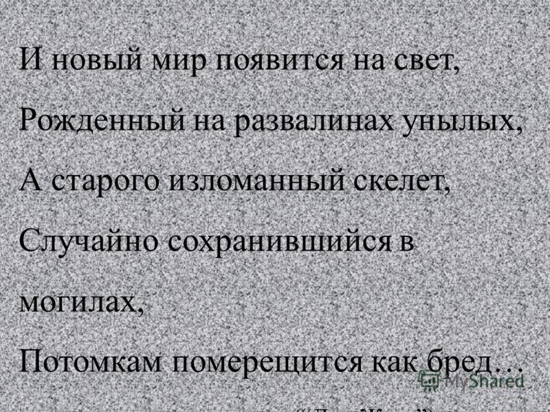 Батьки поета Джон Байрон, Катерина Гордон,
