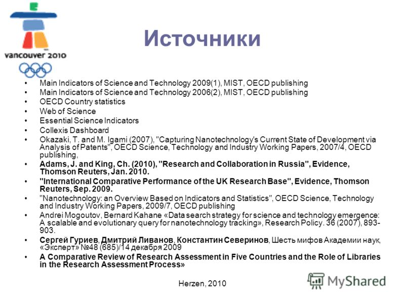 Herzen, 2010 Источники Main Indicators of Science and Technology 2009(1), MIST, OECD publishing Main Indicators of Science and Technology 2006(2), MIST, OECD publishing OECD Country statistics Web of Science Essential Science Indicators Collexis Dash