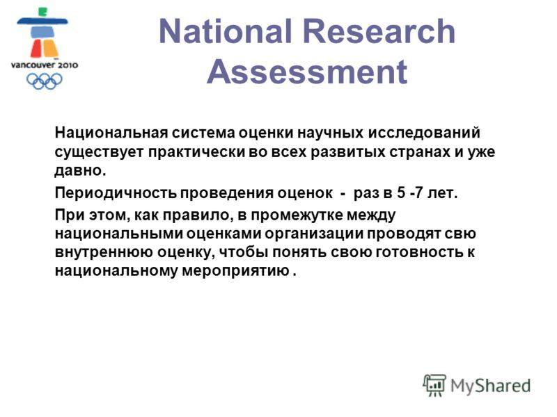 Herzen, 2010 National Research Assessment Национальная система оценки научных исследований существует практически во всех развитых странах и уже давно. Периодичность проведения оценок - раз в 5 -7 лет. При этом, как правило, в промежутке между национ