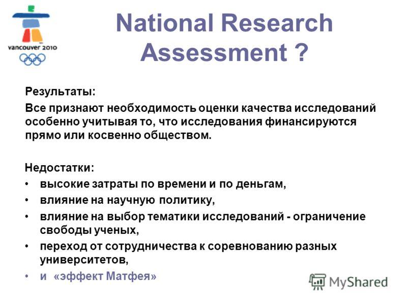 Herzen, 2010 National Research Assessment ? Результаты: Все признают необходимость оценки качества исследований особенно учитывая то, что исследования финансируются прямо или косвенно обществом. Недостатки: высокие затраты по времени и по деньгам, вл