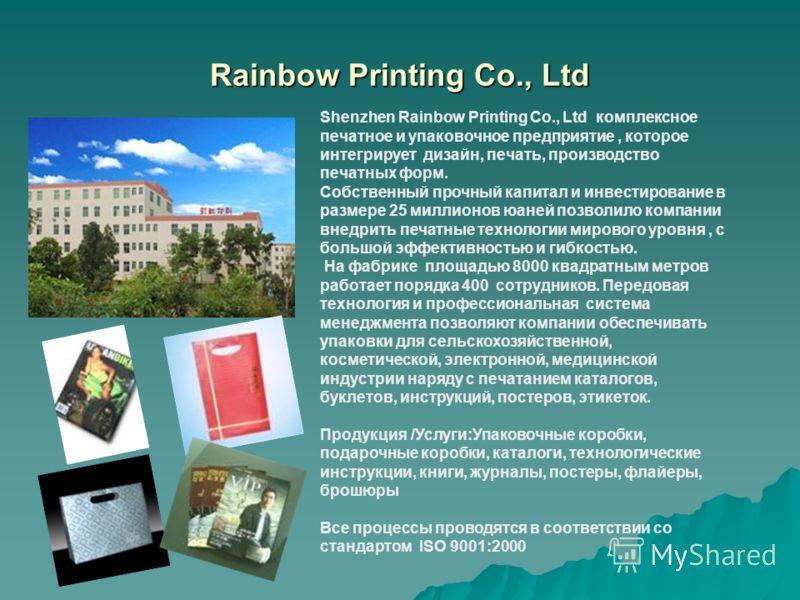 Rainbow Printing Co., Ltd Shenzhen Rainbow Printing Co., Ltd комплексное печатное и упаковочное предприятие, которое интегрирует дизайн, печать, производство печатных форм. Собственный прочный капитал и инвестирование в размере 25 миллионов юаней поз