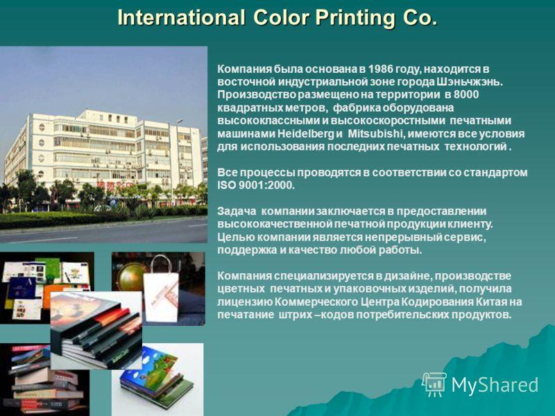 International Color Printing Co. Компания была основана в 1986 году, находится в восточной индустриальной зоне города Шэньчжэнь. Производство размещено на территории в 8000 квадратных метров, фабрика оборудована высококлассными и высокоскоростными пе