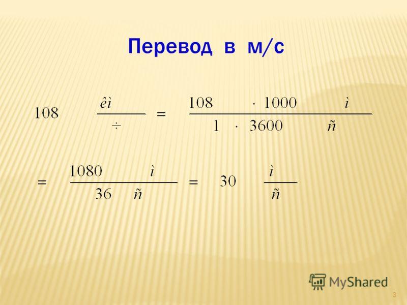 3 Перевод в м/с
