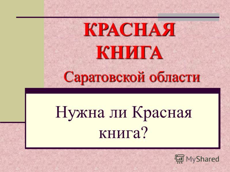 Нужна ли Красная книга? КРАСНАЯ КНИГА Саратовской области