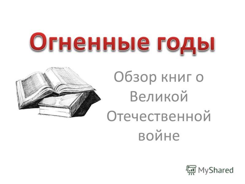 Обзор книг о Великой Отечественной войне