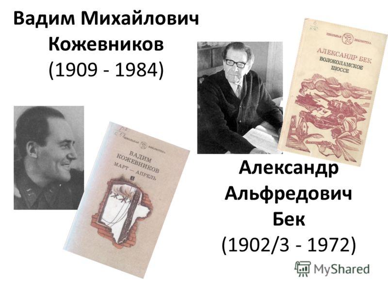 Вадим Михайлович Кожевников (1909 - 1984) Александр Альфредович Бек (1902/3 - 1972)