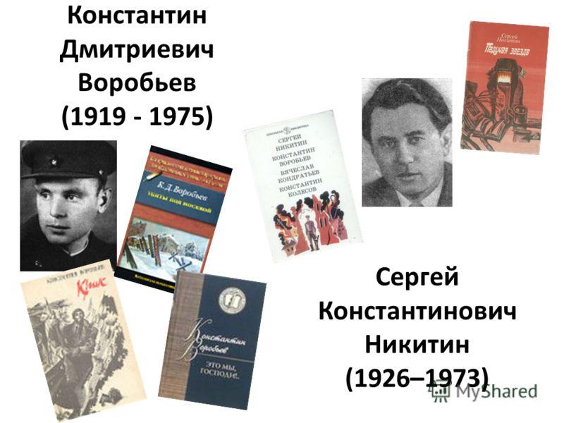 Константин Дмитриевич Воробьев (1919 - 1975) Сергей Константинович Никитин (1926–1973)