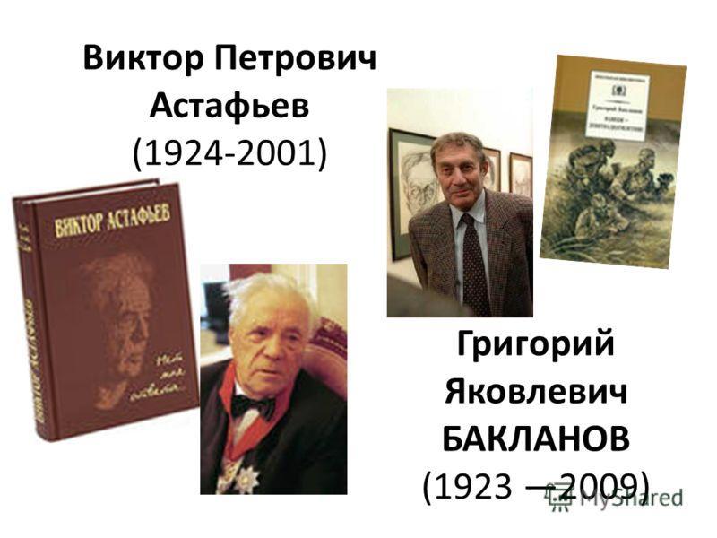 Виктор Петрович Астафьев (1924-2001) Григорий Яковлевич БАКЛАНОВ (1923 2009)