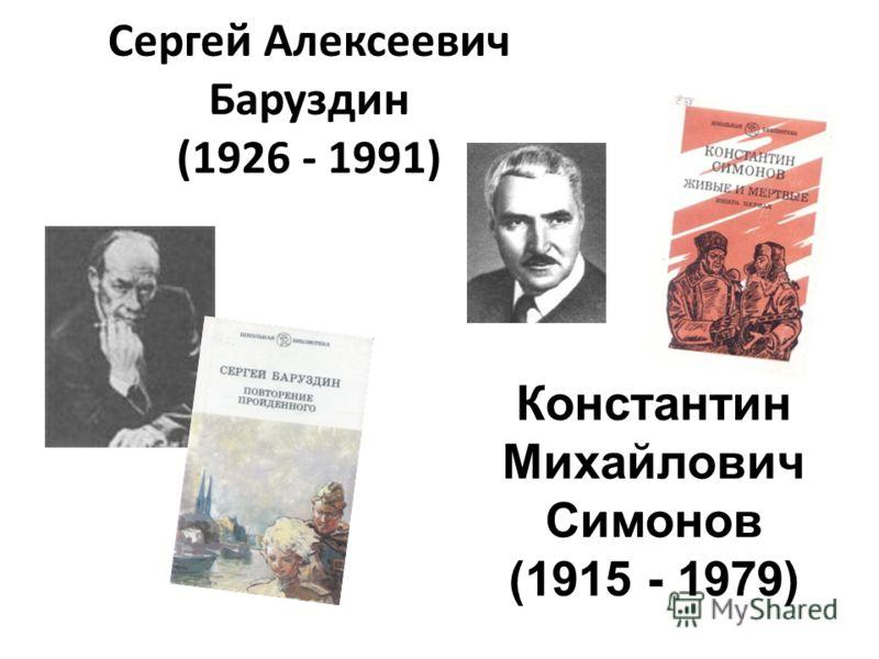 Сергей Алексеевич Баруздин (1926 - 1991) Константин Михайлович Симонов (1915 - 1979)