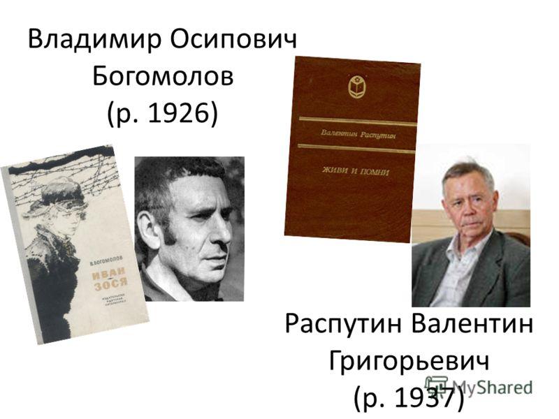Распутин Валентин Григорьевич (р. 1937) Владимир Осипович Богомолов (р. 1926)