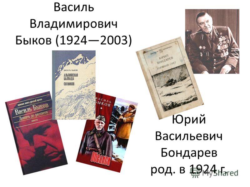 Василь Владимирович Быков (19242003) Юрий Васильевич Бондарев род. в 1924 г.