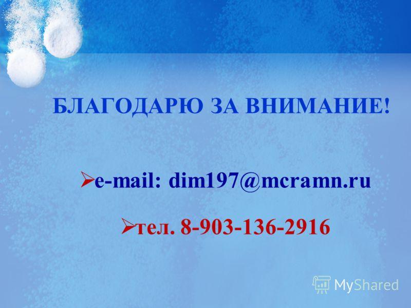 БЛАГОДАРЮ ЗА ВНИМАНИЕ! e-mail: dim197@mcramn.ru тел. 8-903-136-2916 БЛАГОДАРЮ ЗА ВНИМАНИЕ! e-mail: dim197@mcramn.ru тел. 8-903-136-2916