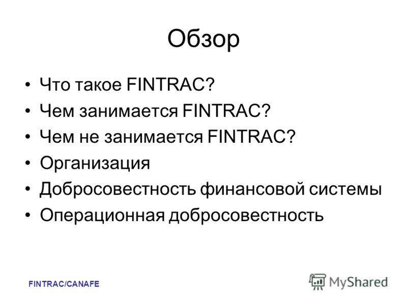 Обзор Что такое FINTRAC? Чем занимается FINTRAC? Чем не занимается FINTRAC? Организация Добросовестность финансовой системы Операционная добросовестность FINTRAC/CANAFE