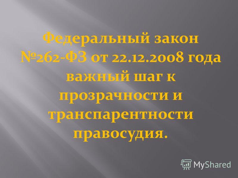 Федеральный закон 262-ФЗ от 22.12.2008 года важный шаг к прозрачности и транспарентности правосудия.