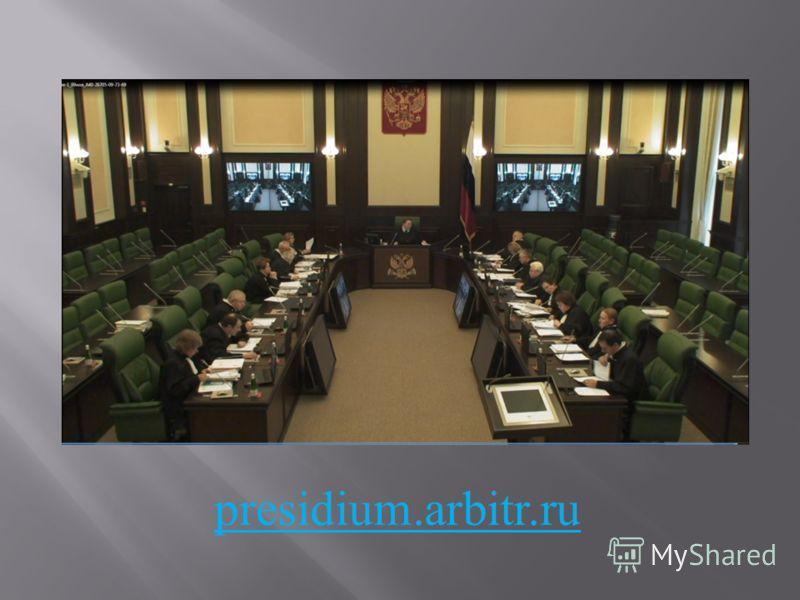 presidium.arbitr.ru