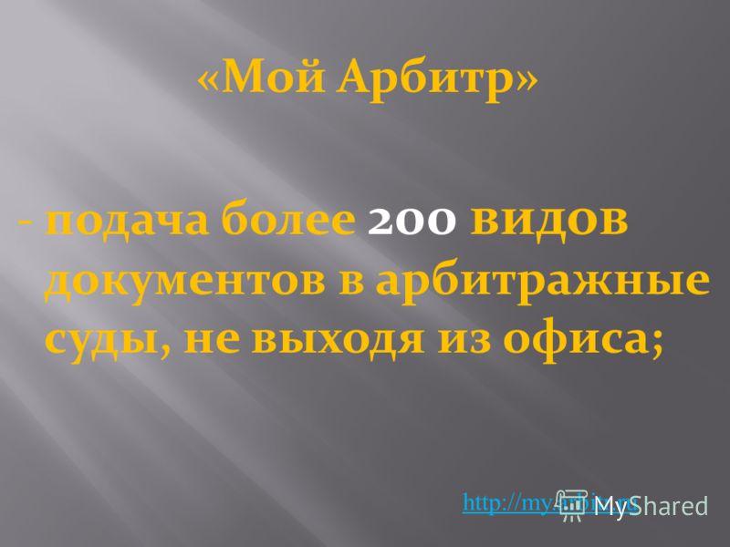 «Мой Арбитр» http://my.arbitr.ru -подача более 200 видов документов в арбитражные суды, не выходя из офиса;