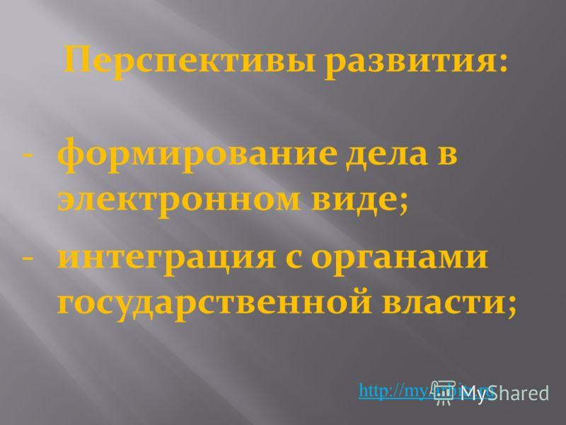 Перспективы развития: http://my.arbitr.ru формирование дела в электронном виде; интеграция с органами государственной власти;