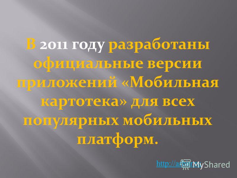 http://arbitr.ru В 2011 году разработаны официальные версии приложений «Мобильная картотека» для всех популярных мобильных платформ.
